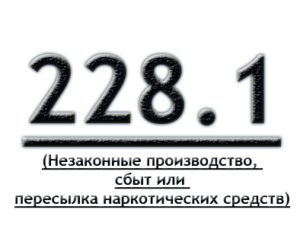 ч.3 ст.228.1 УК РФ